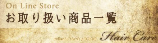 ヘアケア商品 rolland TOKIO 通販